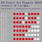 JRタワー・アートプラネッツ2016「夢・つなぐ風景」 に出展します