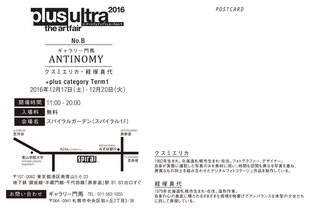 +plus ultra 2016