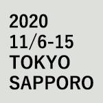 東京・札幌で11/6と7から、企画展2つに同時期出展します。