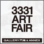 出展中止「3331 ART FAIR 2020」