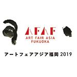 アートフェアアジア福岡