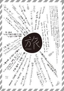 旅 つなげよう+つながろう展 2012