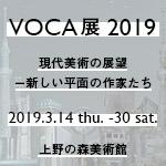 「VOCA展2019 現代美術の展望─新しい平面の作家たち」に出展します。