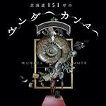 「北海道151年のヴンダーカンマー」ビジュアル制作
